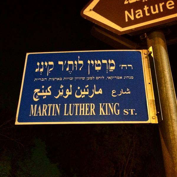 MLK Street in Jerusalem