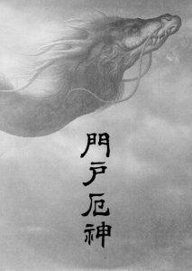 厄神龍王 yakujinryuoh