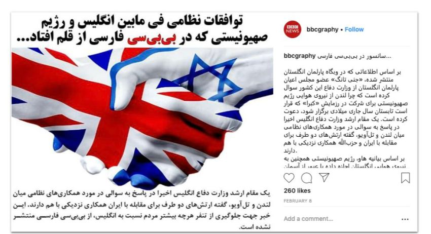 An example of an image posted by an Iran-related account posing as a BBC-related point of sale.