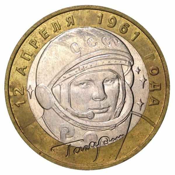 Юбилейные монеты 10 рублей список, цена, стоимость