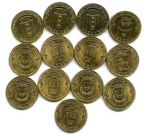 Монеты 10 Рублей Юбилейные Фото