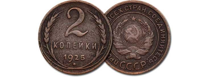 2 kopecks 1925.