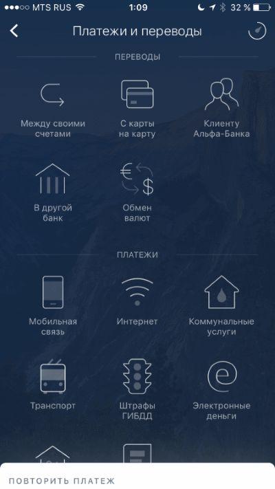 через приложение банка
