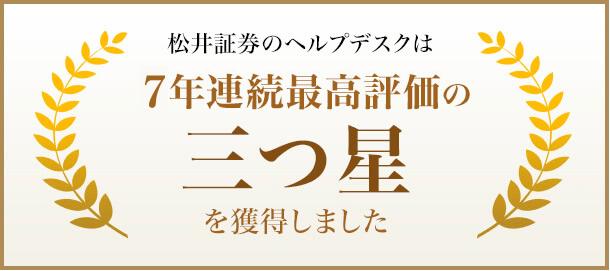 松井証券のサポート体制