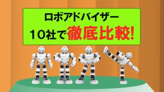 ロボアドバイザー10社で徹底比較!