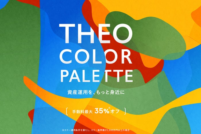 THEO Color Palette(テオ カラーパレット)