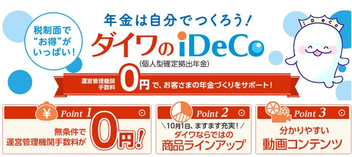 大和証券のiDeCo公式ページ