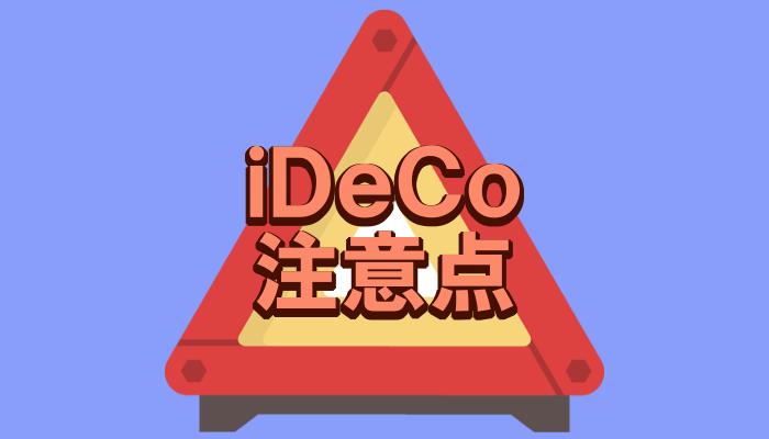 iDeCoの注意点