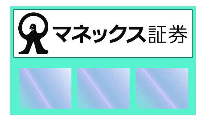 マネックス証券のロゴ