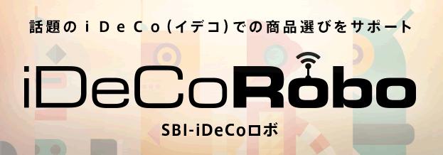 SBI証券のiDeCoロボ