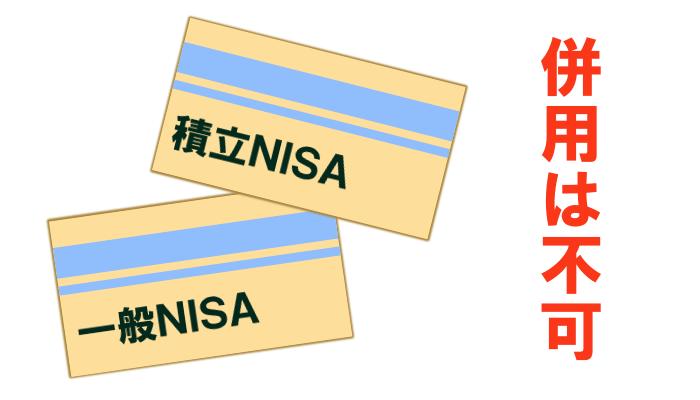 積立NISAと一般NISAの併用は不可