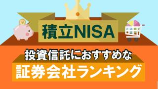 積立NISAの投資信託におすすめな証券会社ランキング