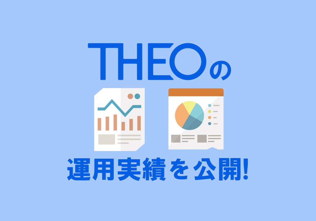 THEO(テオ)の運用実績を公開!