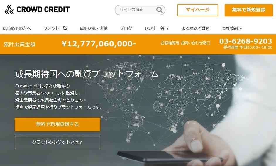 クラウドクレジットのトップページ