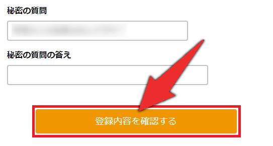 クラウドクレジットの登録方法2