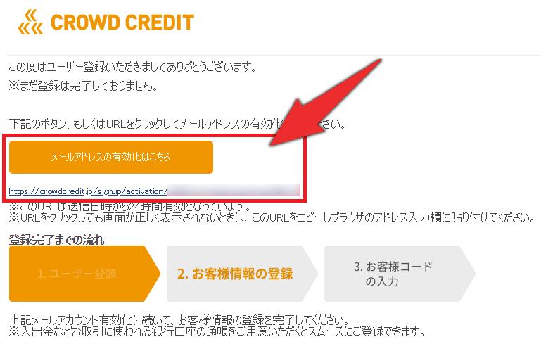 クラウドクレジットの登録方法4