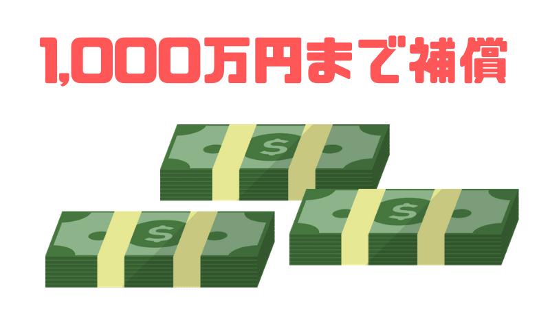1000万円まで補償