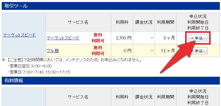 マーケットスピードの申請手順2