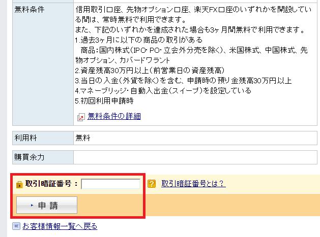 マーケットスピードの申請手順4