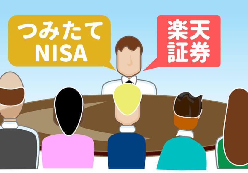 つみたてNISAは楽天証券と伝える男性のイラスト