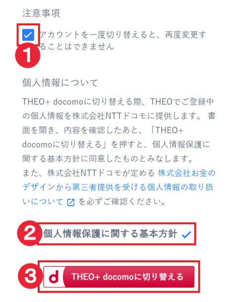 スマホ版THEO+ docomo切替手順4:注意事項・個人情報を確認後、下部のボタンをタップ