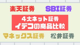 4大ネット証券の楽天・SBI・松井・マネックス証券でイデコの商品比較