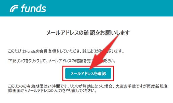 スマホ版Fundsの登録手順3:メールに記載の「メールアドレスを確認」をタップ