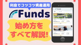 Funds(ファンズ)の始め方をすべて解説!