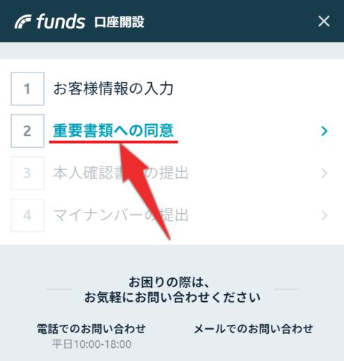 スマホ版Fundsの開設手順6:「重要書類への同意」をタップ