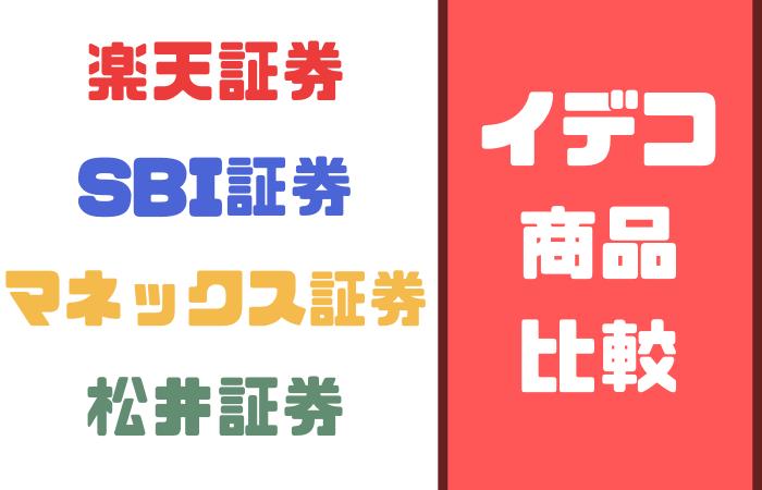楽天・SBI・松井・マネックス証券のiDeCo(イデコ)商品比較