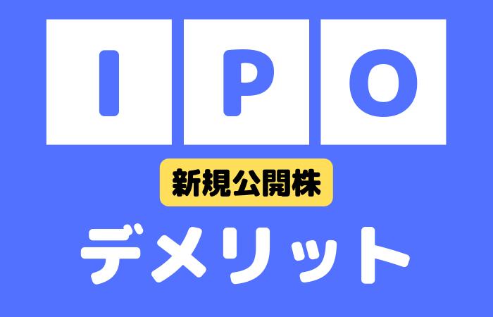 IPOのデメリット