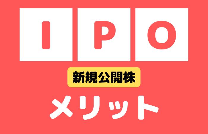 IPOのメリット