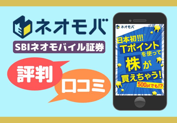 SBIネオモバイル証券の評判・口コミ