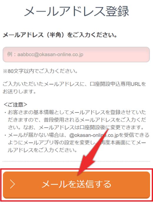 岡三オンライン証券の開設手順2:メールアドレスを入力後「メールを送信する」ボタンを選択