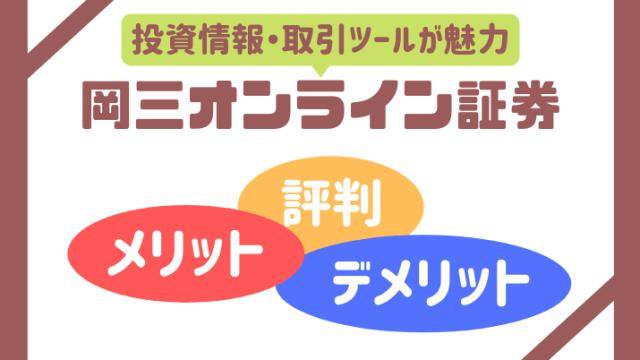 岡三オンライン証券の評判・メリット・デメリット