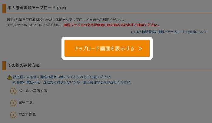 トライオートFX開設手順5:「アップロード画面を表示する」をクリック