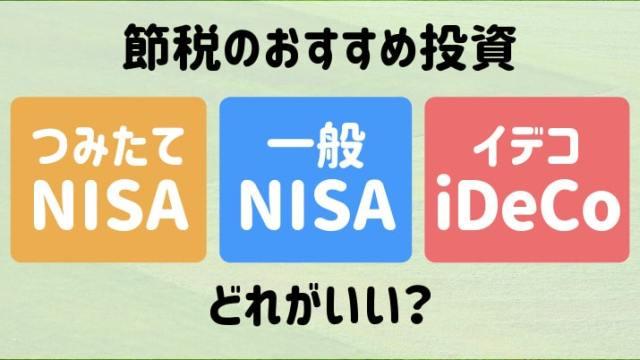 節税のおすすめ投資、つみたてNISA・NISA・iDeCoはどれがいい?