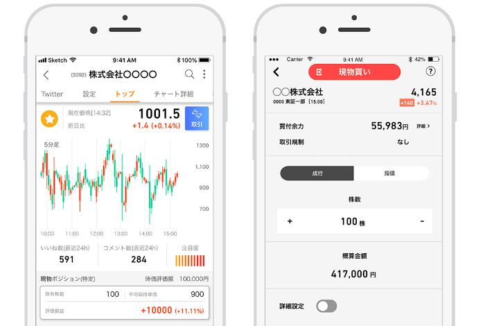 STREAMの株アプリの取引画面