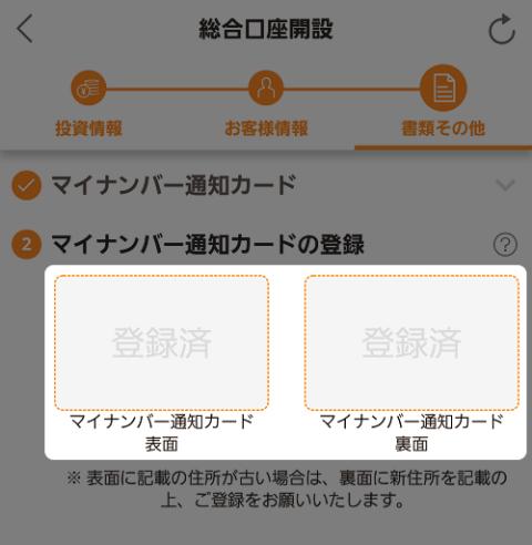 STREAM開設手順11:通知カードの表裏面をアップロード
