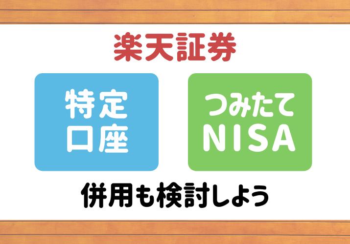 楽天証券で特定口座とつみたてNISAの併用も検討しよう