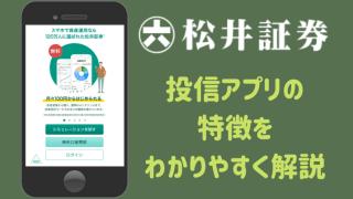 松井証券の投信アプリの特徴をわかりやすく解説