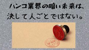 【日本の伝統】「こうやって一つの職業が消えていくのか..」と痛感させられた話。【ハンコ文化の危機】
