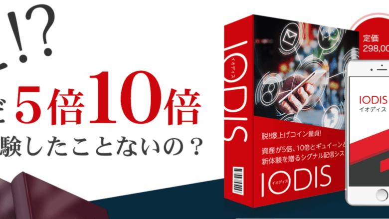 IODIS(イオディス)