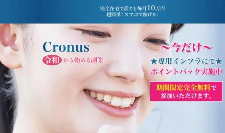 Cronus(クロノス)