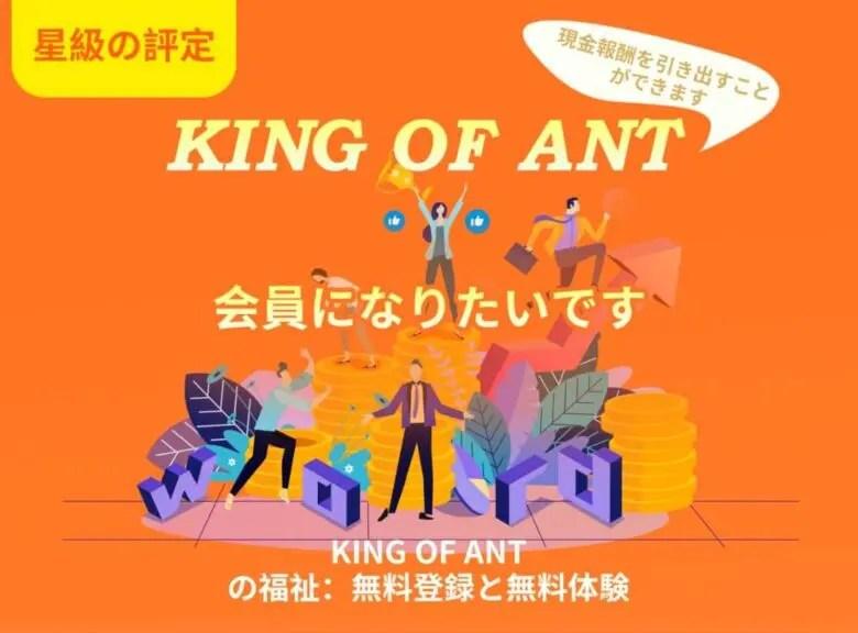 キングオブアント(King Of Ant)