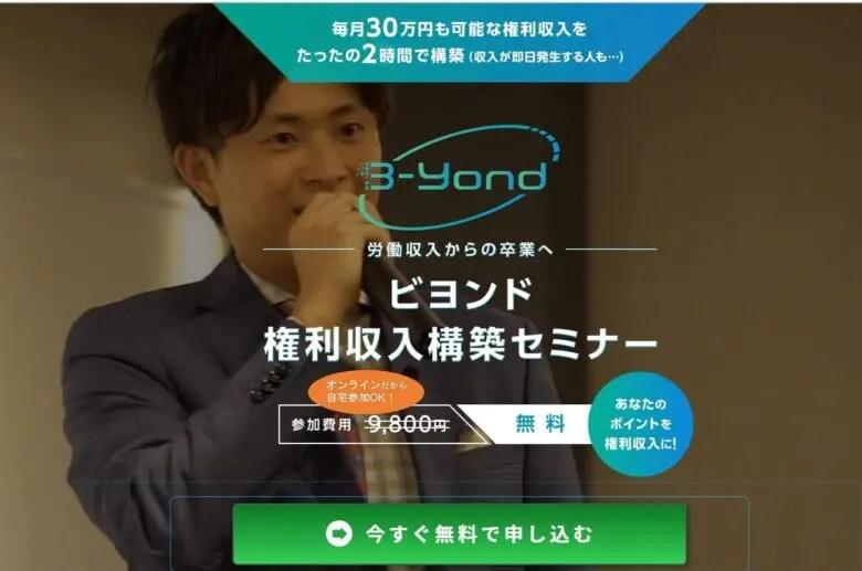 ビヨンド(B-Yond)