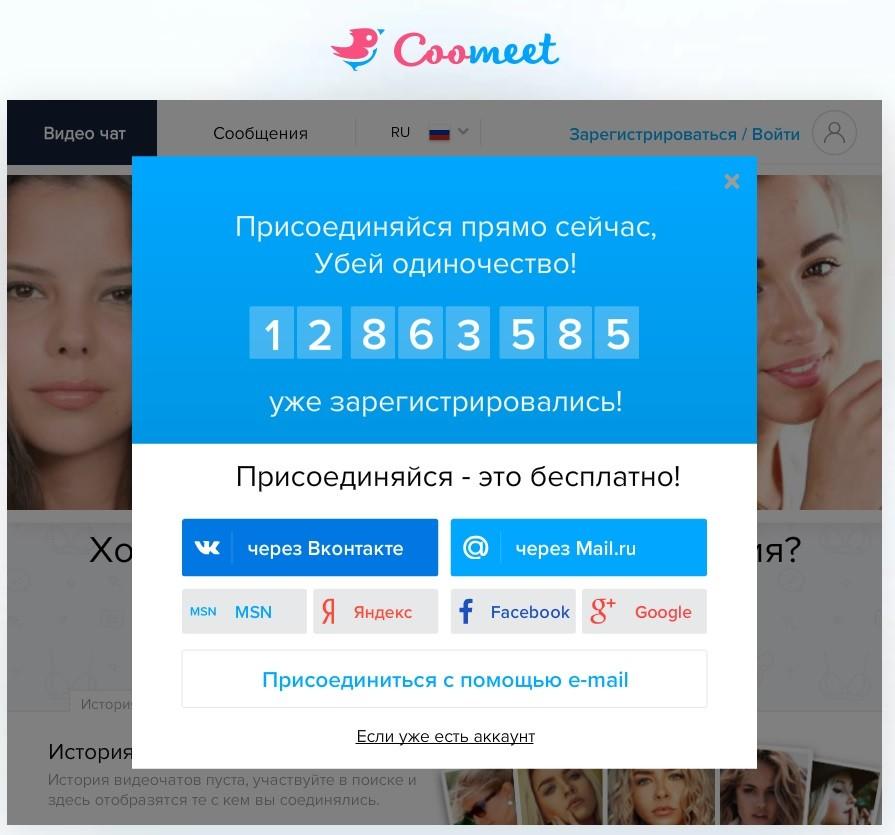 Регистрация в чате знакомств без регистрации