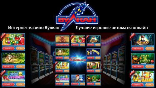 играть в интернете в игровые автоматы бесплатно