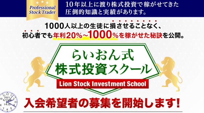 らいおん式株式投資スクール の口コミや評判はどうなの?