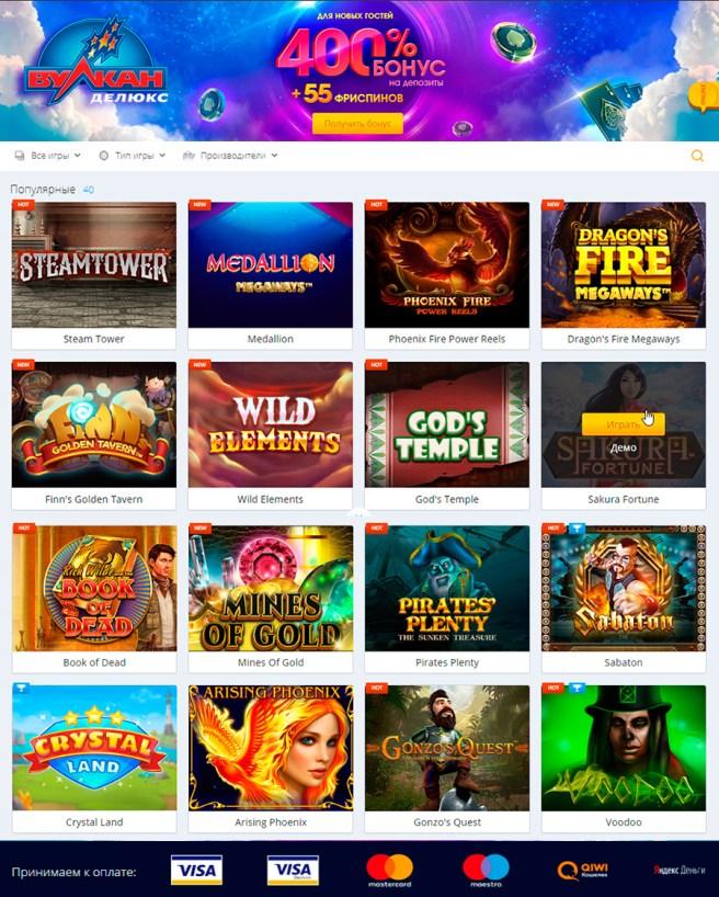 Вулкан казино халява список казино платящих